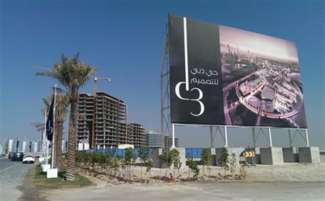 a billboard showing the Dubai Design District